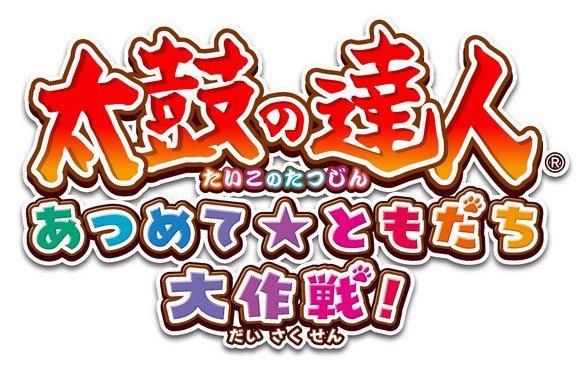 taiko-no-tatsujin_150821 (2)