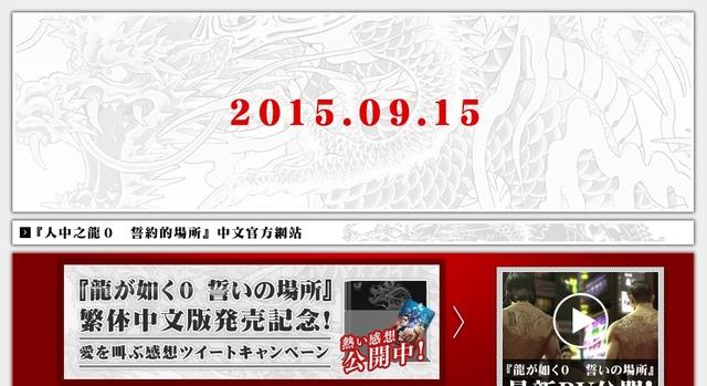 ryu-ga-gotoku-new-project_150911