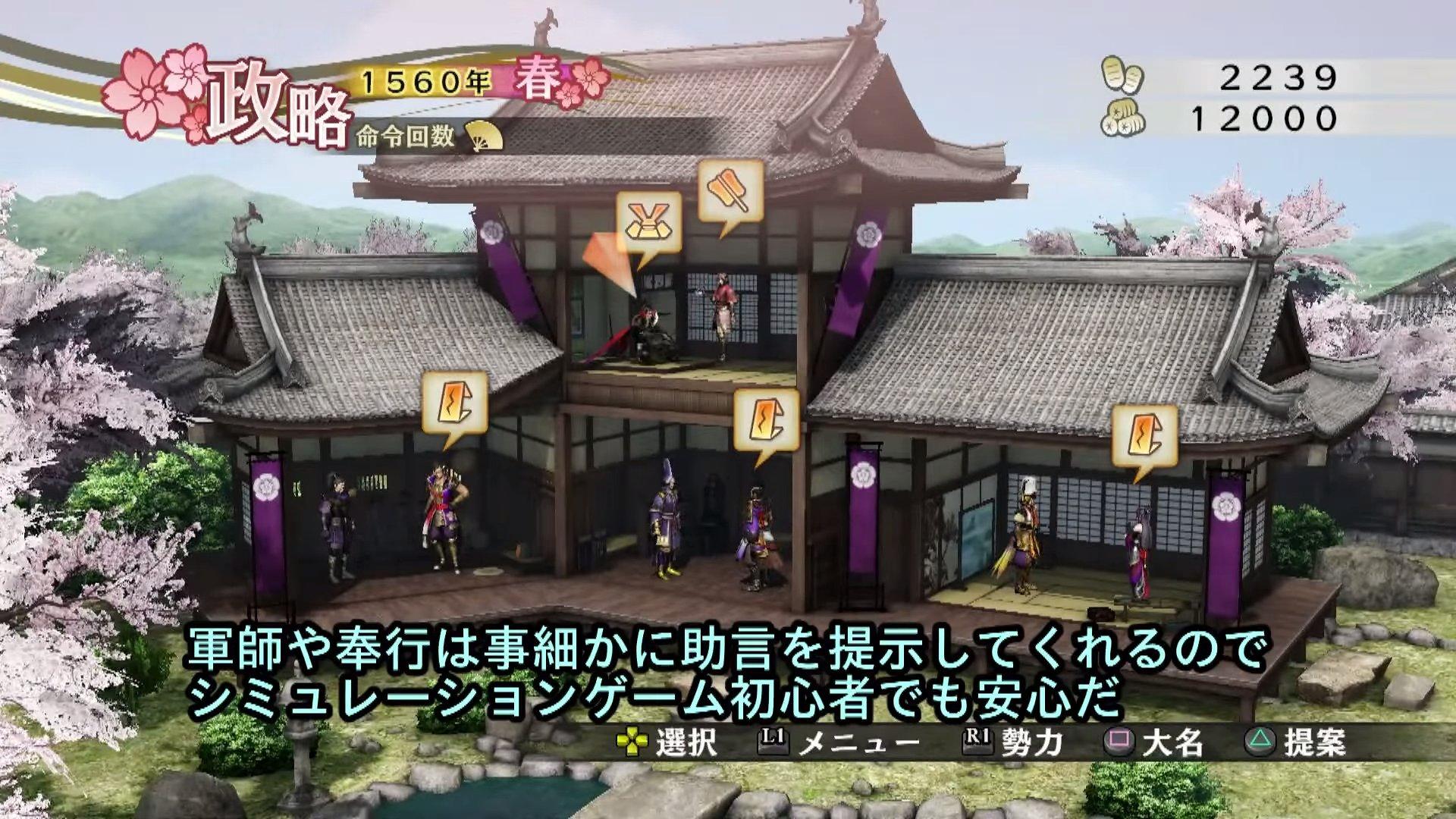 sengoku-musou-4-empires_150911
