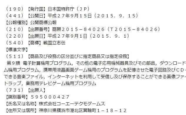sengoku-risshiden_150920