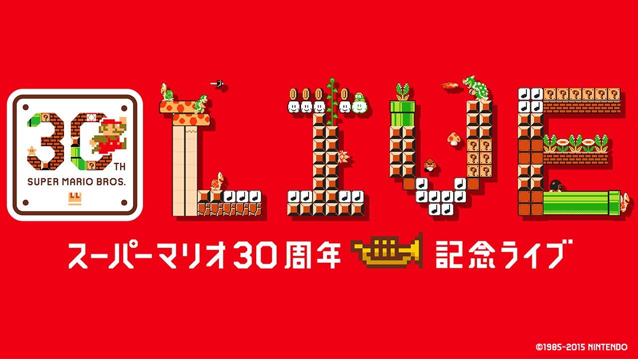 super-mario-30th-live_150909