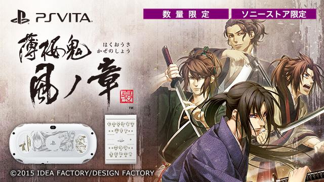 vita-hakuouki_150901 (10)