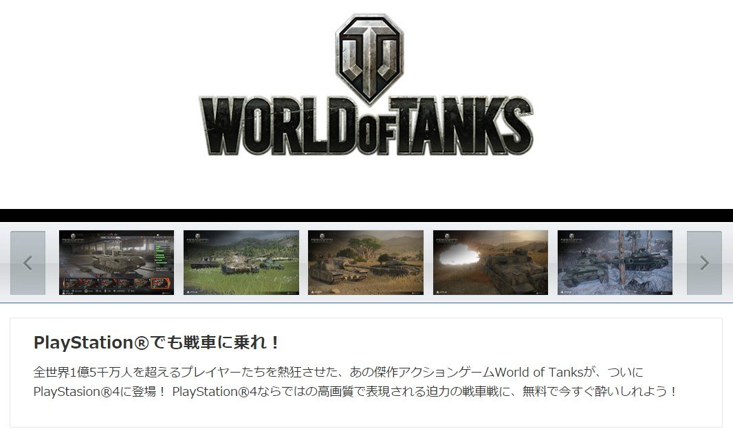 world-of-tanks_150915