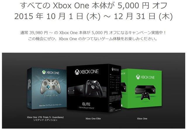 xbox-one-campaign_150925