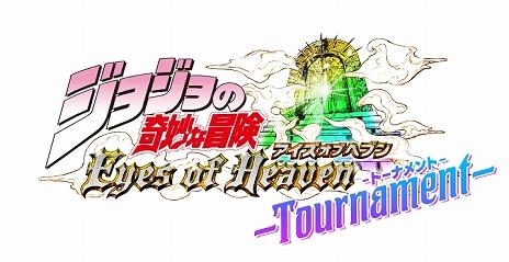 jojo-eyes-of-heaven-t_151017