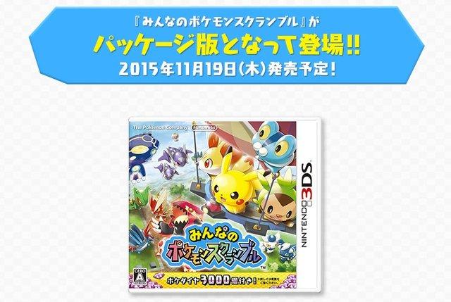 minnano-pokemon-scramble_151002