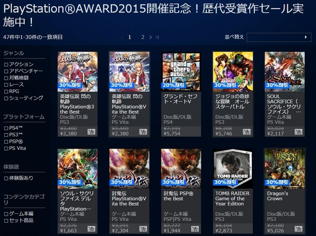 ps-awards-sale_151015