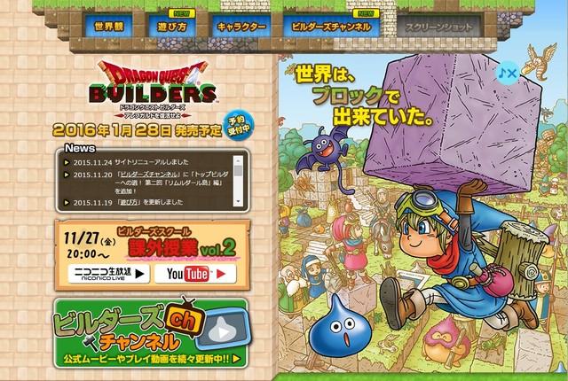 dragon-quest-builders_151124