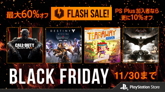 ps-store-blackfriday_151126 (0)