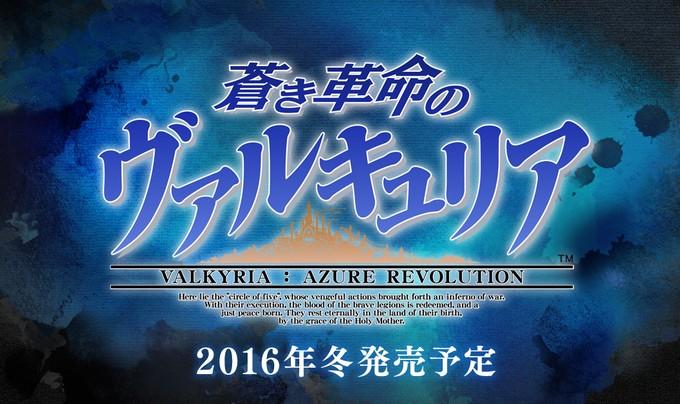 valkyria-azure-revolution_151119