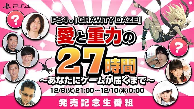 gravity-daze_151204