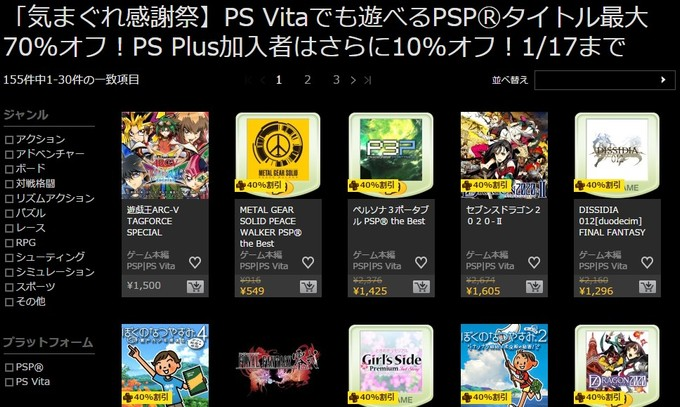 ps-store_151218