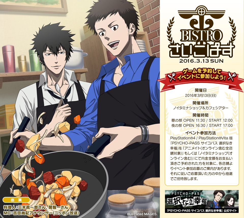 psycho-pass-event_151224