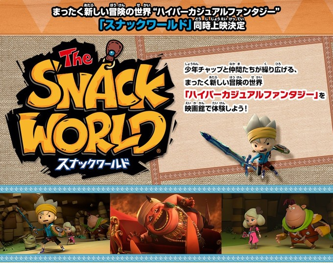 snack-world_151201