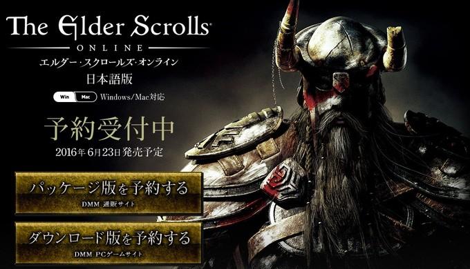 the-elder-scrolls-online_151222