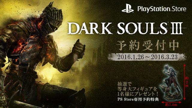 20160126-darksouls3-01