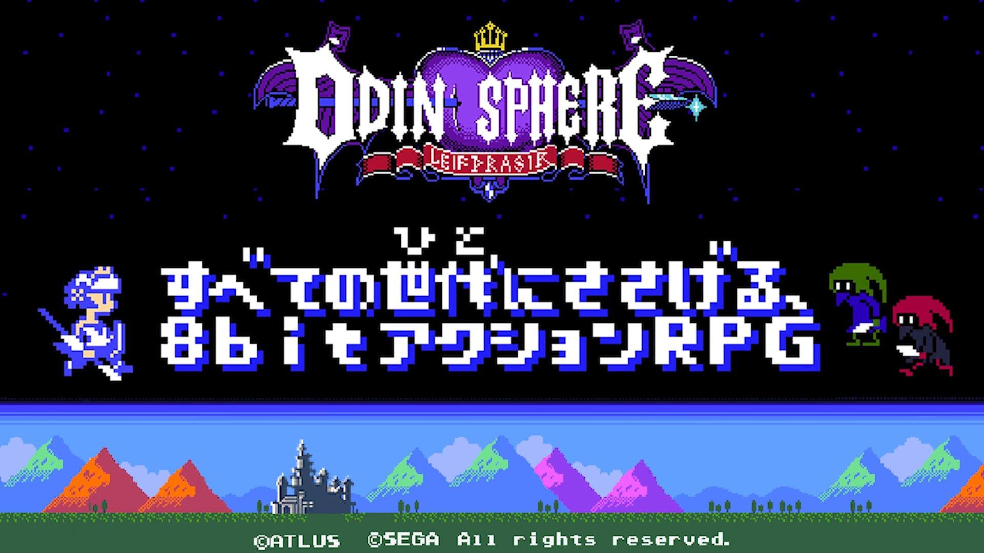 odin-sphere_160129