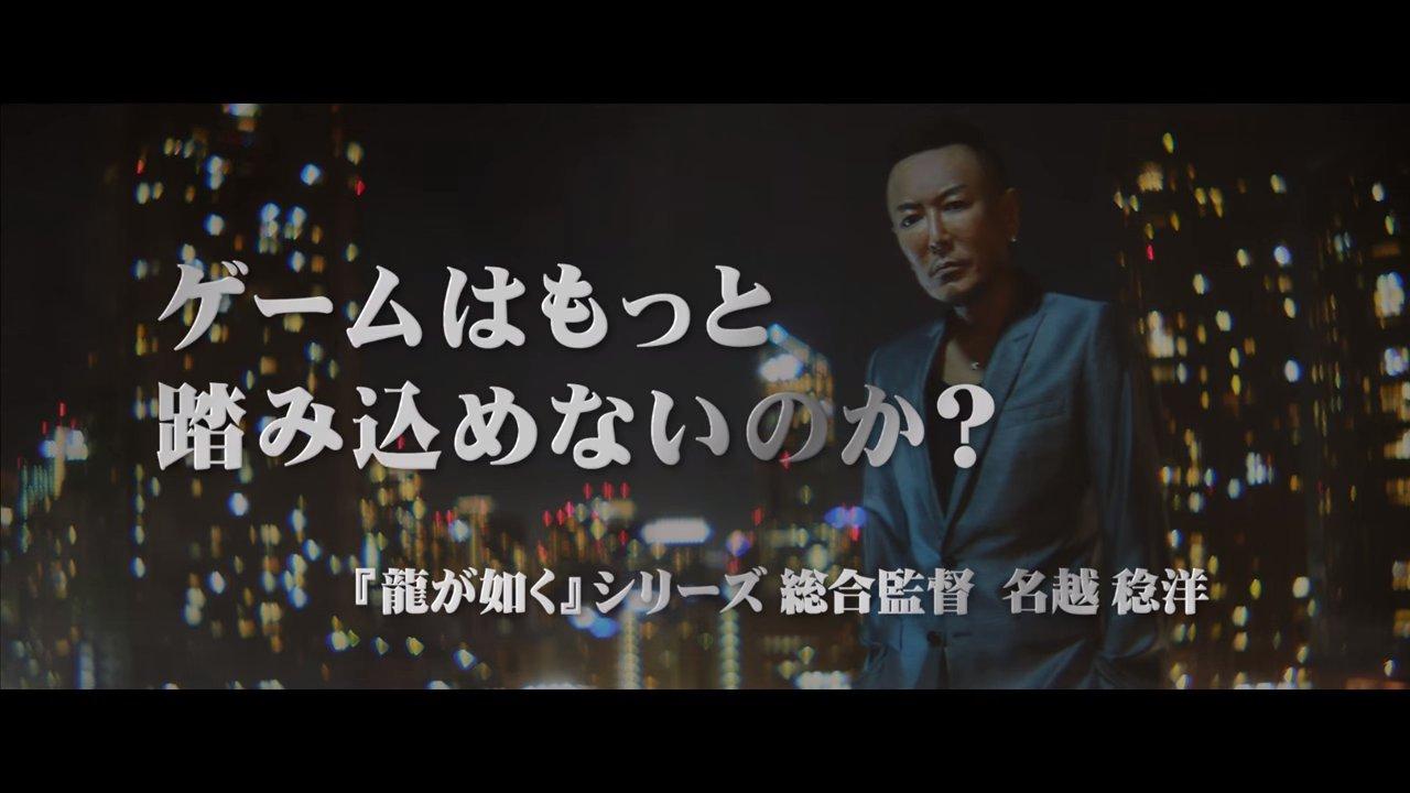 ryugagotoku-kiwami-cm_160108