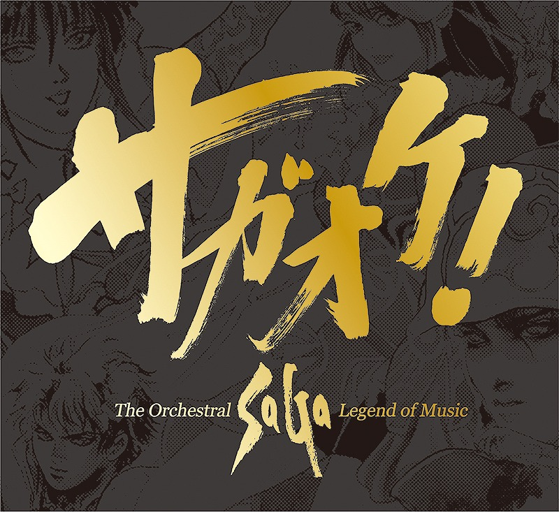 saga-orchestral_160127
