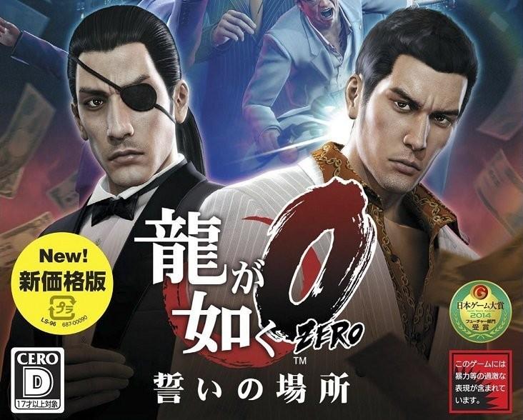 ryu-ga-gotoku-0_160204