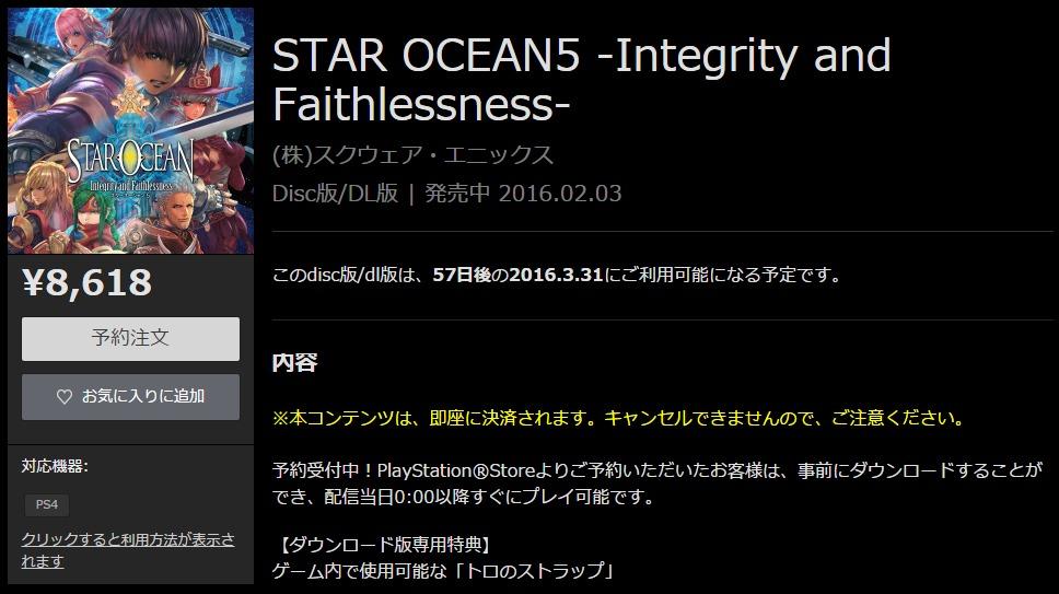 starocean5_160203