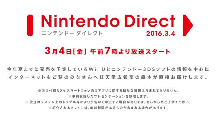 nintendo-direct_160302