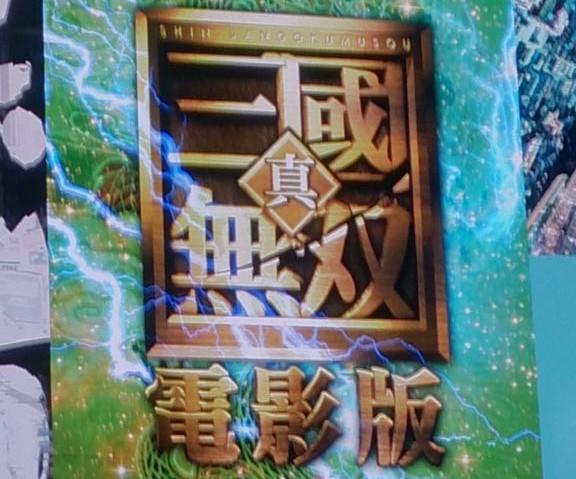 sangokumusou_160315
