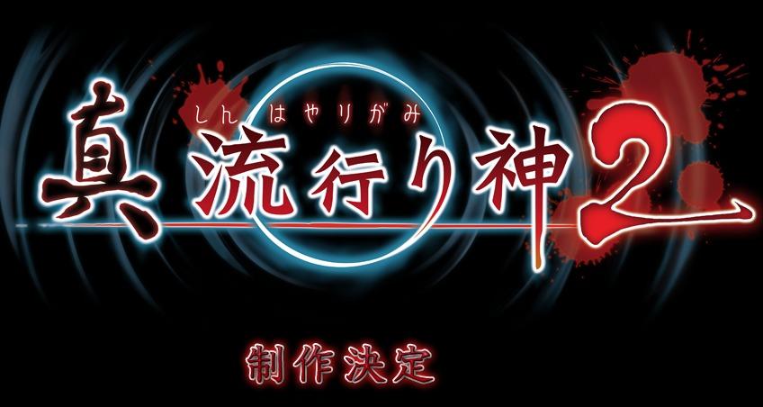 shinhayarigami2_160328
