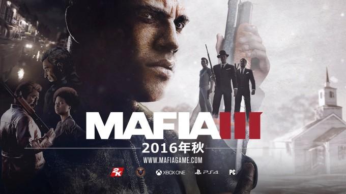 mafia3_160419