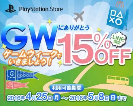 ps-store-gw-sale_160425