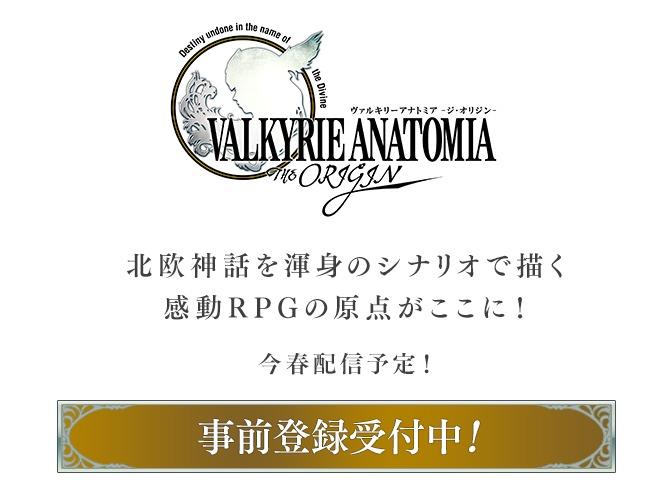 valkyrie-anatomia_160414