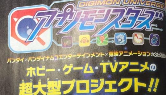 digimon-universe_160519
