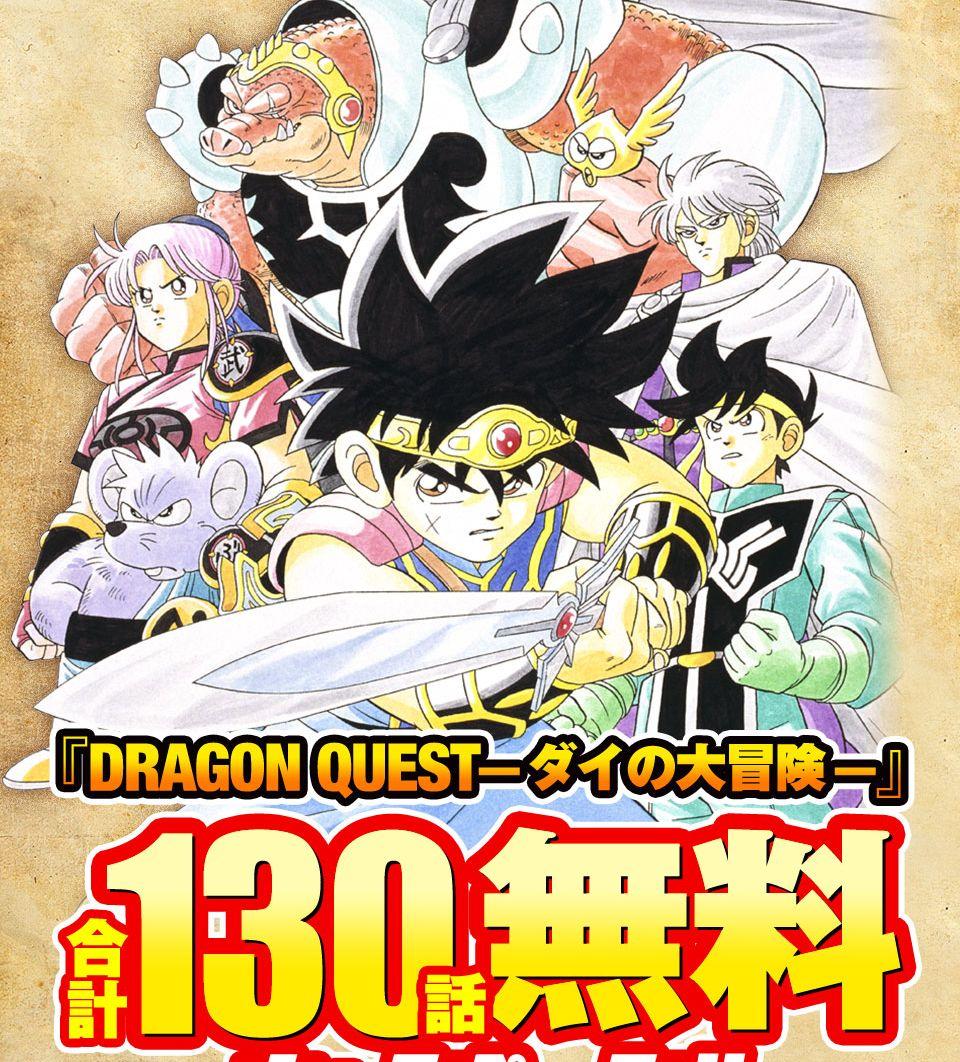 dragonquest_160501