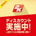2k-sale-bn_160222