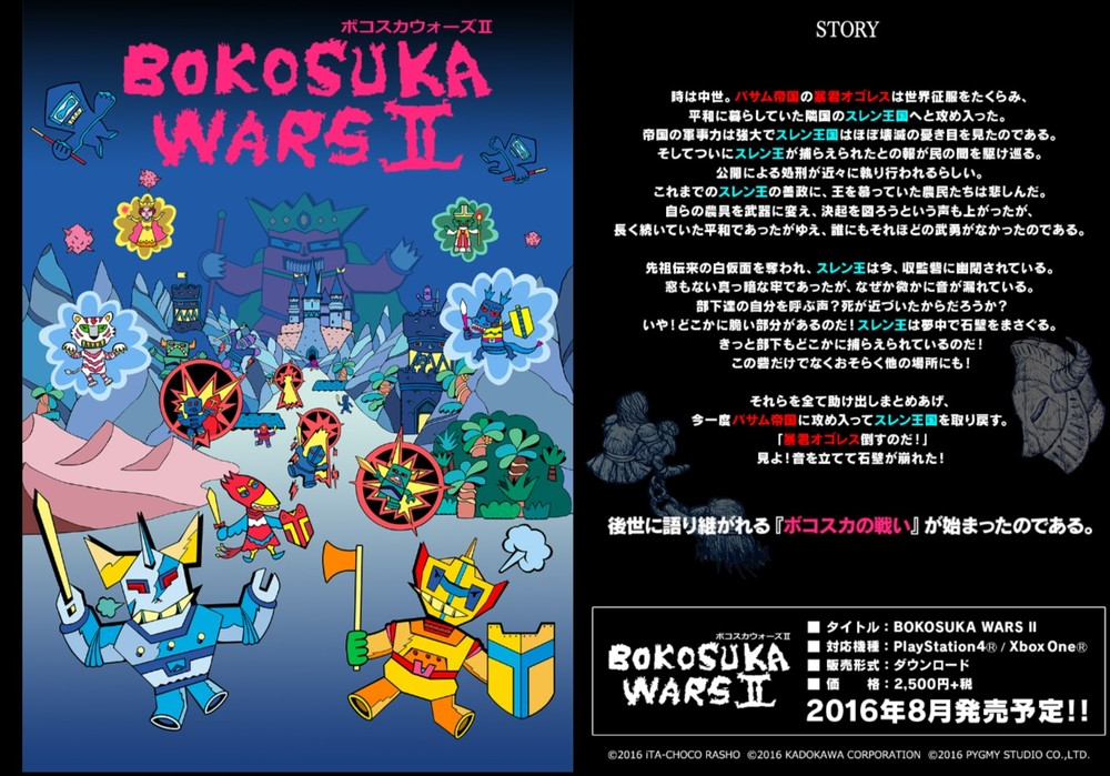 bokosukawars2_160715
