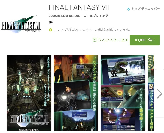 ff7-android_160707