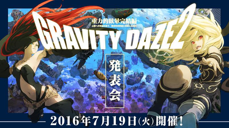 gravity-daze2_160707