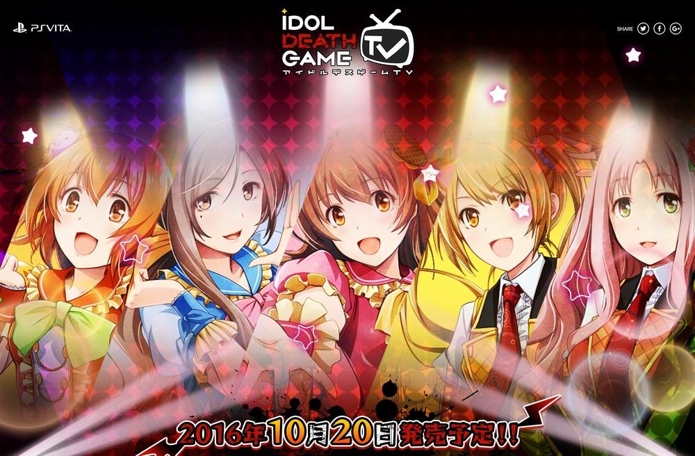 idol-death-game-tv_160704