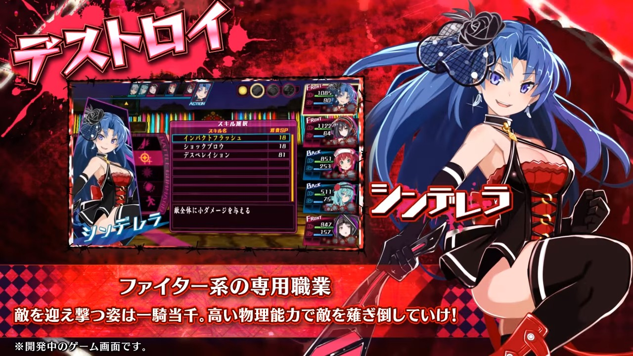 mary-skelter_160706