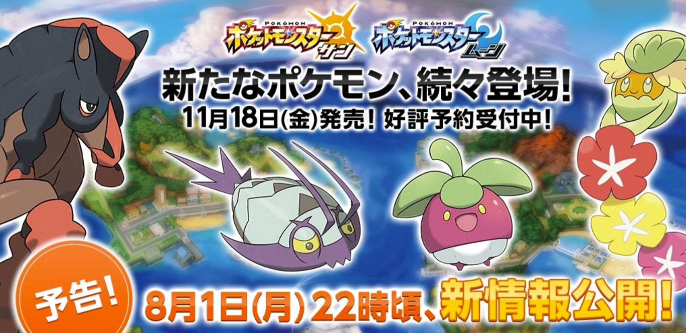 pokemon-sun-moon_160722