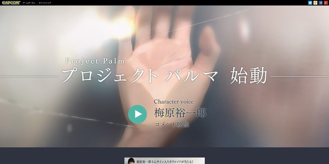 project-palm_160729