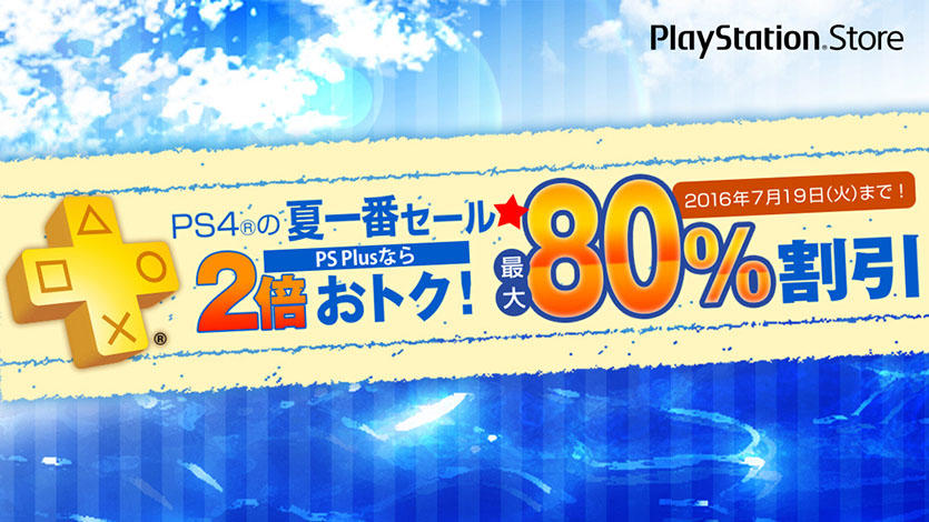 ps4-summer-sale_160706(0)