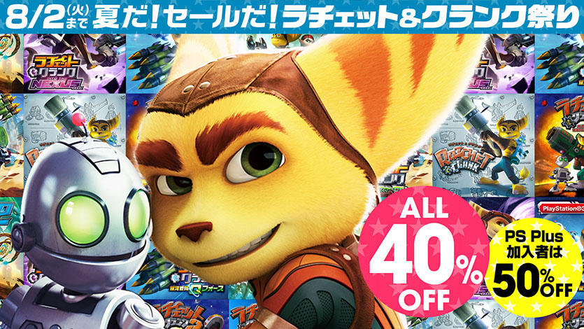ratchet-and-clank-sale_160705(0)