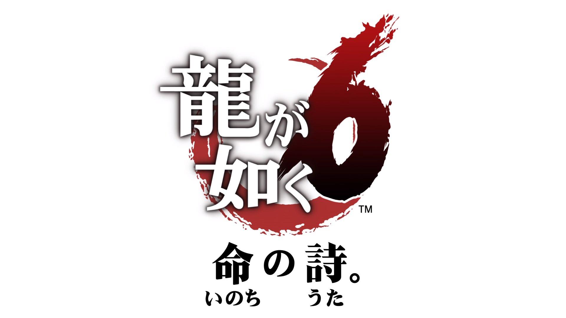 ryugagotoku6-logo_160726