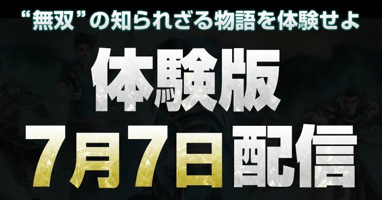 sangoku-musou-eiketsuden_160701
