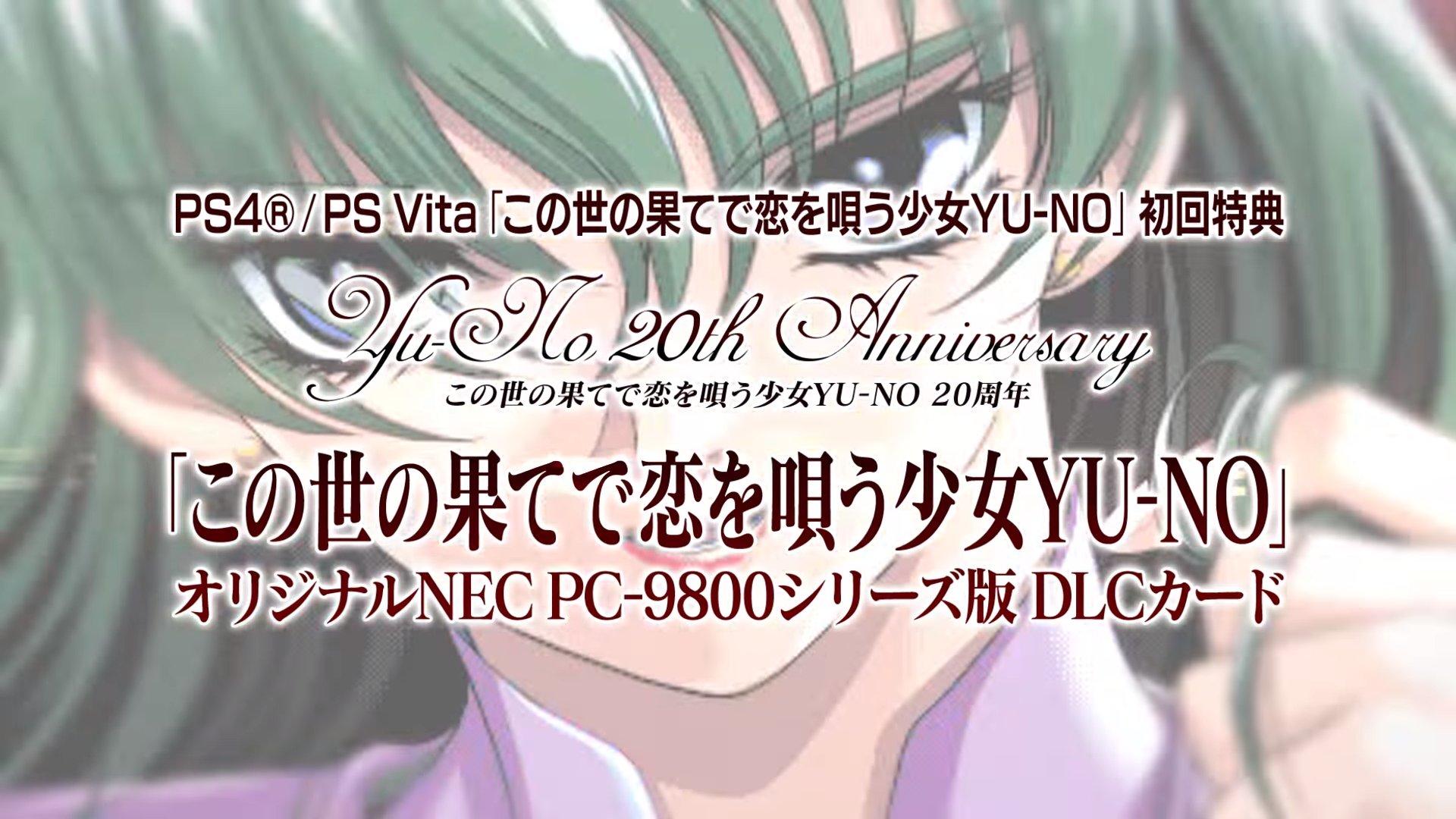 yu-no_160722