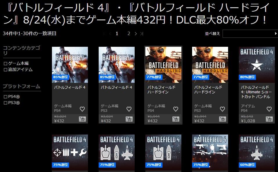 battlefield_160810
