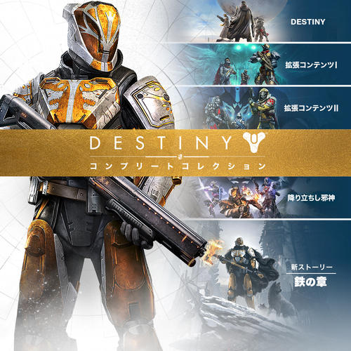 destiny-cc_160817