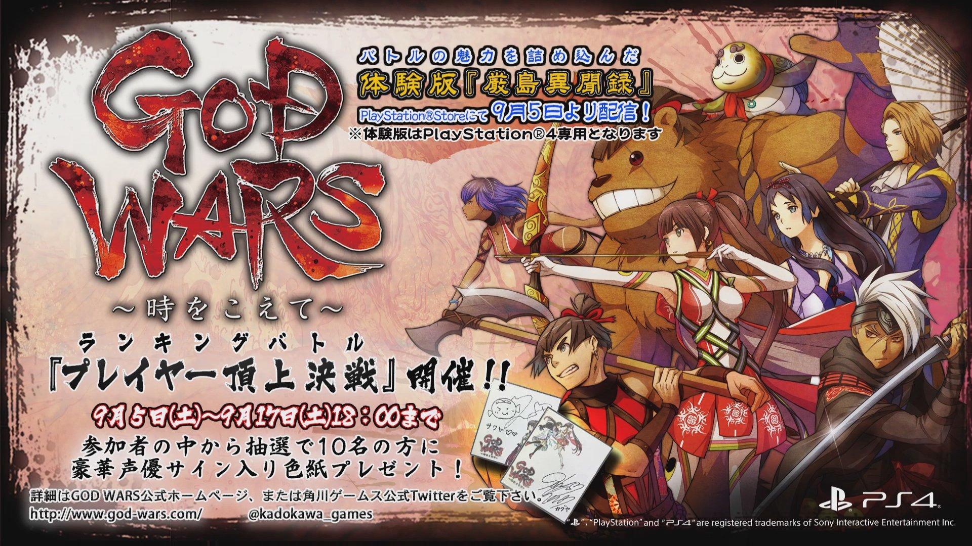 god-wars_160830