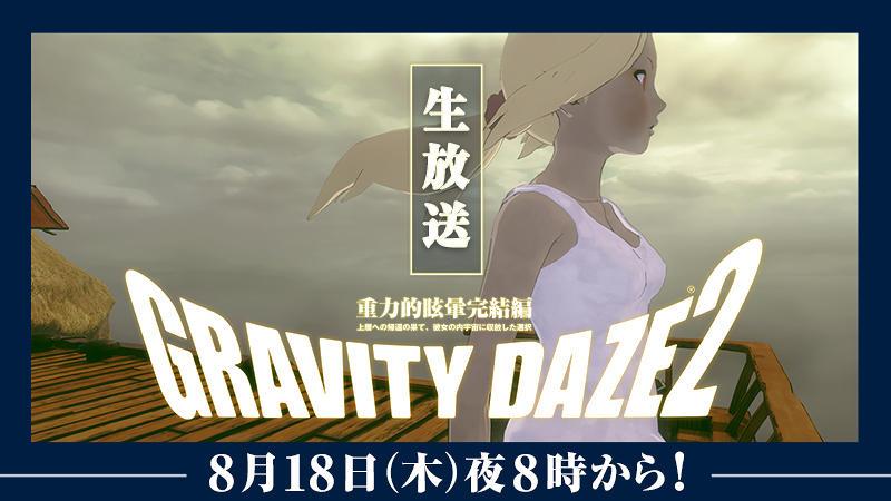 gravity-daze2_160815